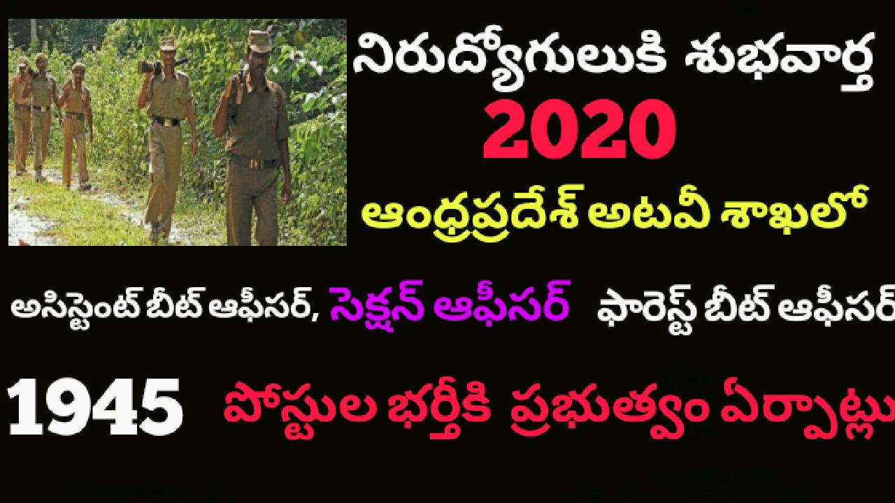 AP FOREST DEPARTMENT NOTIFICATION 2020
